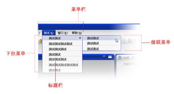 什么是软件界面设计 的结构
